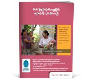 how breastfeeding works Burmese Karen