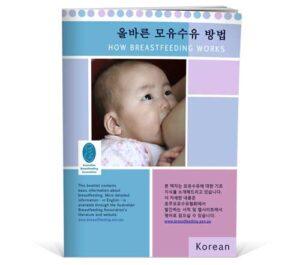How Breastfeeding works - Korean Booklet