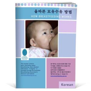 How Breastfeeding works - Korean Booklet