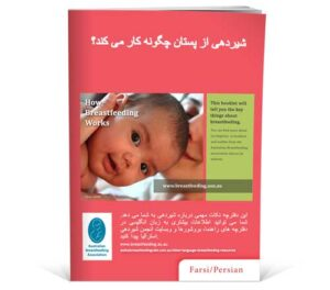 How Breastfeeding works - Persian Farsi Booklet