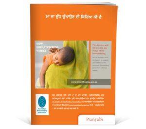 How Breastfeeding works - Punjab Booklet